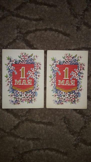 Почтовая открытка 1 Мая 1977 год