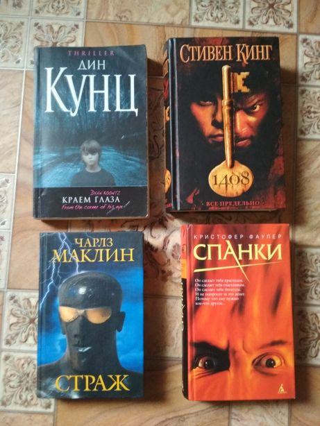 Книги-мистика