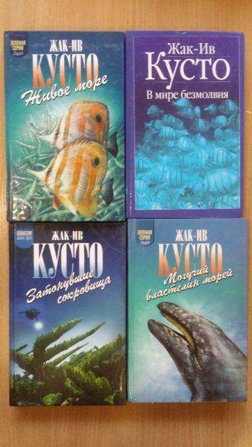 """Книги """"Живое море. В мире безмолвия"""", автор - Жак Ив Кусто"""