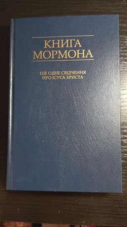 Книга Мормона ___