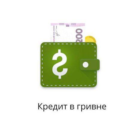 Готівка до 15 000 грн