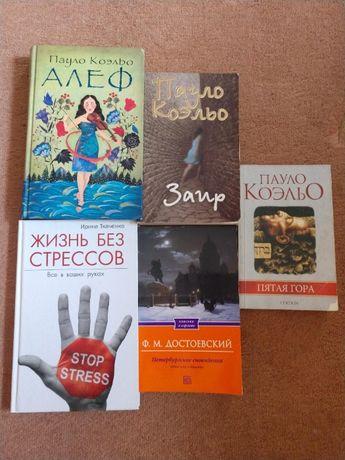 книги для чтения паоло коэльо