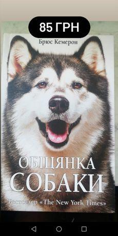 """Продаю книгу! Брюс Кемерон """"Обіцянка собаки"""""""