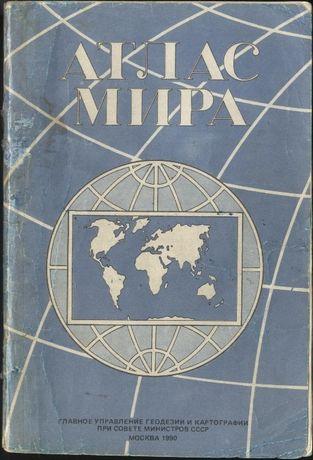Атлас Мира (1990 г.), Малый атлас СССР (1979 г.)