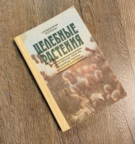 Книга «Целебные растения»
