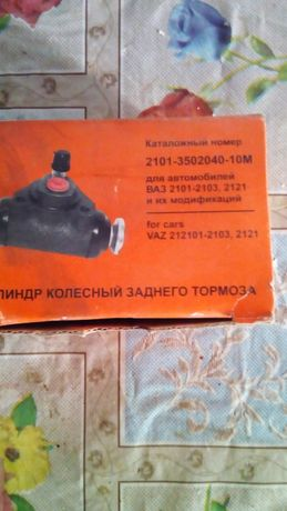 Задний тормозной цилиндр для автомобилей ВАЗ 2101, 2102 2103. Производ