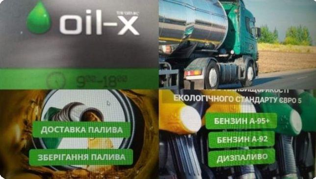 Дизельное топливо (Евро 5), А-92, А-95+,Газ Опт. и розница
