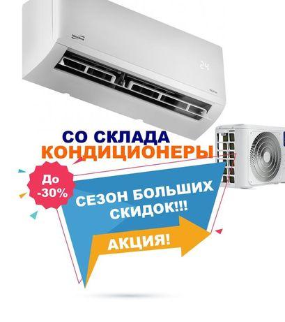 РАСПРОДАЖА от склада Кондиционер Daiko Опт 5 шт