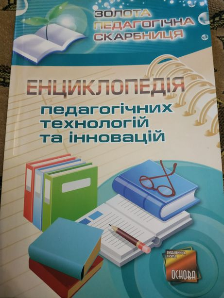 Енциклопедія педагогічних технологій та інновацій