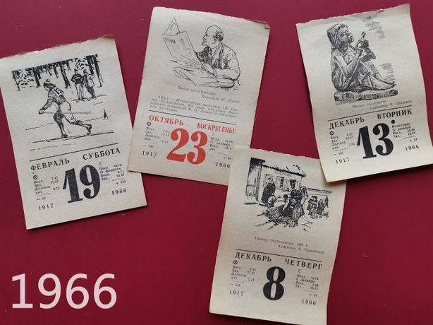KARTKA z kalendarza 1966 I 1969 I 1970 I 1971 I 1972 I 1973 I 79 i 89