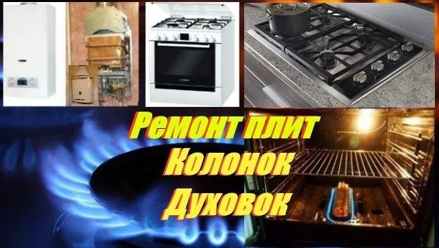 Ремонт газовых котлов, колонок, плит, печей, духовой, бойлер. Вся обл.