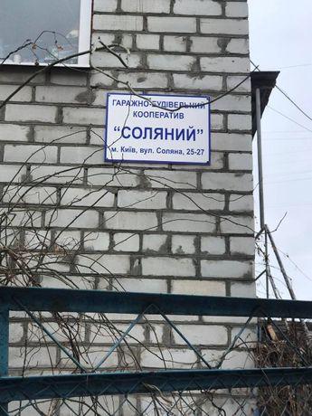 Аренда Гараж Лукьяновка (Татарка)