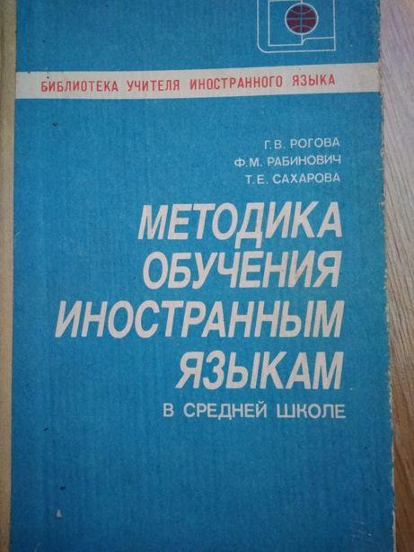 Методика обучения иностранным языкам в средней школе