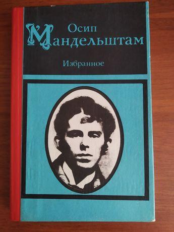 Продам книгу Осипа Мандельштама (Избранное)