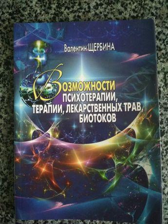 """Валентин Щербина""""Возможности психотерапии,лекарственных трав,биотоков"""""""