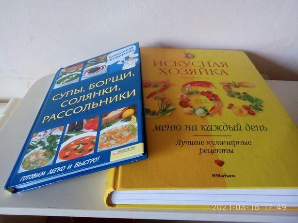 Продам книги 2штуки 100грн