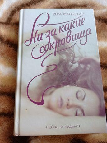 """Вера Фальски """"Любовь не продается"""""""