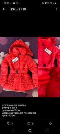 Зимова куртка-пальтішко для дівчинки