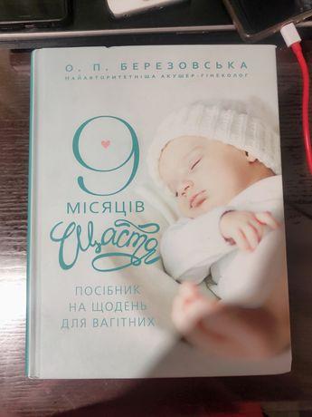 9 місяців Щастя,О.П.Березовська