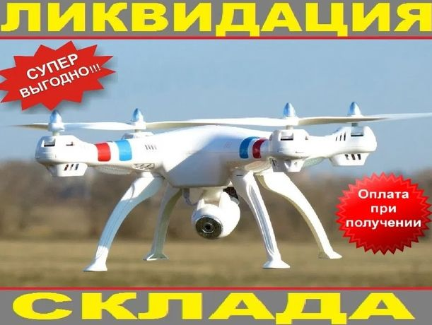 Квадрокоптер WiFi камера 8мп радиоуправляемый дрон.