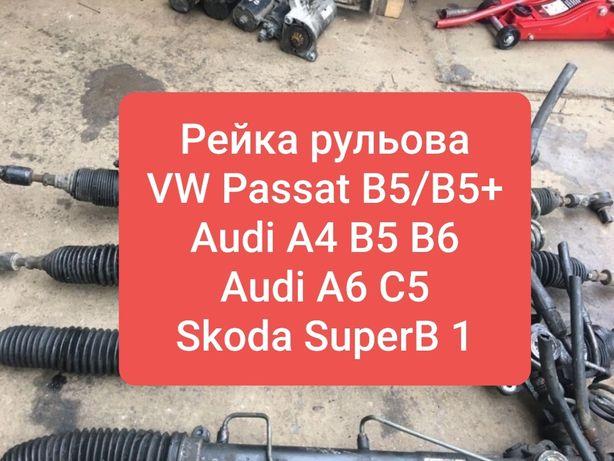 Рейка рульова VW Пассат Passat B5 Skoda СуперБ SuperB Audi Ауді A4 А6
