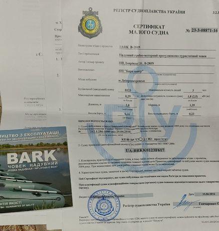 Лодка Bark (Барк) B-280N, Нова