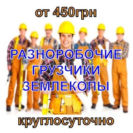 Разнорабочий, подсобник, грузчик, землекоп срочно ищу работу