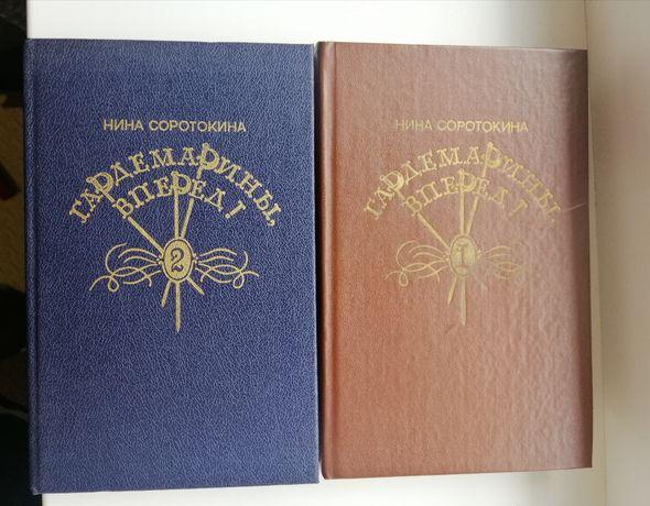 Книги- Гардемарины вперед