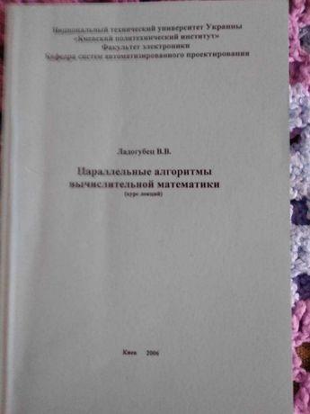 Параллельные алгоритмы в вычислислительных системах Ладогубец В. В.