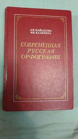 Современная русская орфография. А.И.Кайдалова. СССР 1973 г.