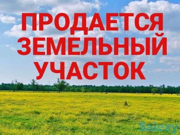 ПРОДАМ земельный участок , БЕЛЯЕВКА