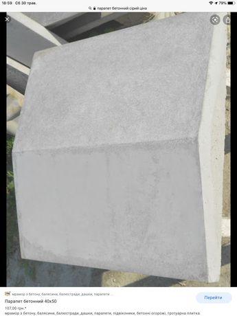 Парапет бетонний сірий до забору