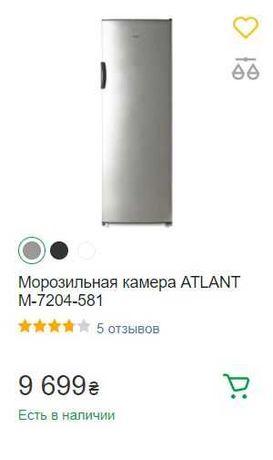 Морозилка  Цена новой 9700 Atlant бу в отличном состоянии.. Транспорт