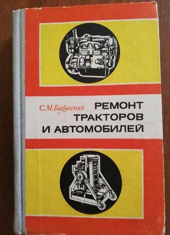 Книга Бабусенко С.М. Ремонт тракторов и автомобилей 1974г-479 стр