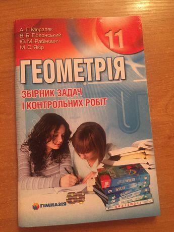 Збірник задач і контрольних робіт з геометрії 11 клас