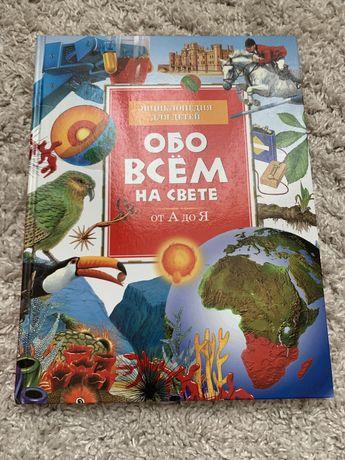 Энциклопения книга обо всем на свете от А до Я