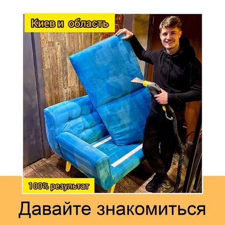 Профессиональная Химчистка Мебели ДИВАНОВ - КОВРОВ - МАТРАСОВ дивана
