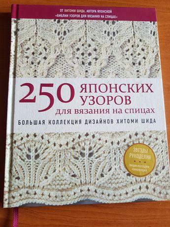 Продам новую книгу ,,250 японских узоров для вязания спицами''