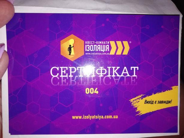 Сертифікат до квест - кімнати ІЗОЛЯЦІЯ