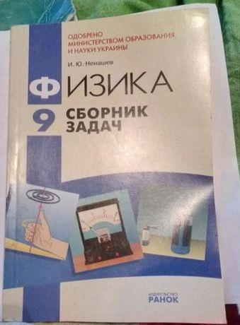 Учебники по Физике 9,10,11 классов