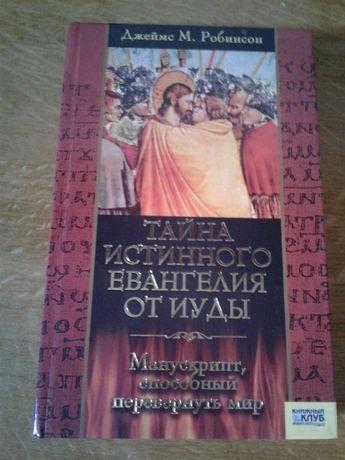 Робинсон Дж. М. Тайна истинного Евангелия от Иуды