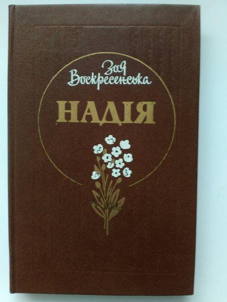 """Книга про Надію Крупську """"Надія"""" Зоя Воскресенська"""