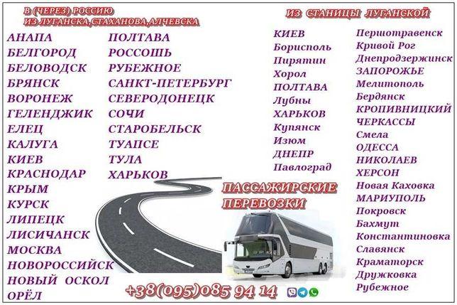 Пассажирские междугородние перевозки из Луганска,Станицы Луганской