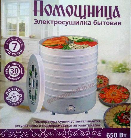 Сушилка для овощей и фруктов Помощница 7 уровней, 30 литров!