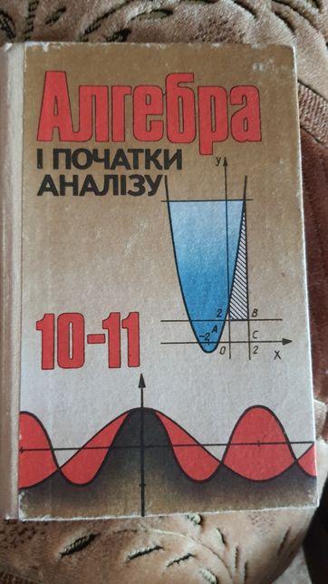 Алгебра і початки аналізу Колмогоров