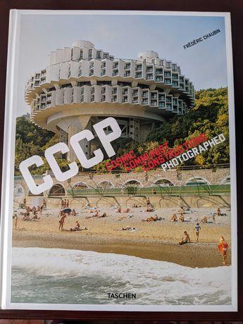 Книга-фотоальбом Cosmic Communist Constructions Photographed (TASCHEN)