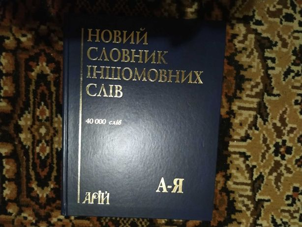 Книга Словник іншомовних слів