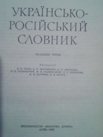 Українсько-російський словник.Великий.