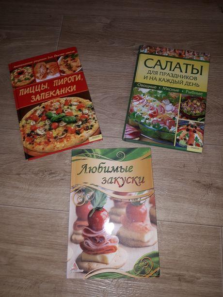 Книги по кулинарии пиццы, салаты закуски