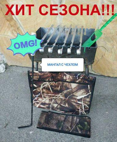 Мангал складной в чемодане с шампурами, чехлами + подарок! Украина
